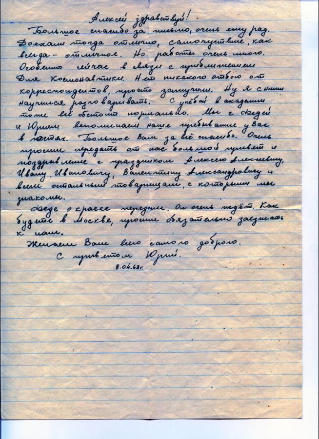 «Не могу представить Гагарина, которому за 80», — нижегородский журналист Цирюльников о встречах с космонавтом - фото 2