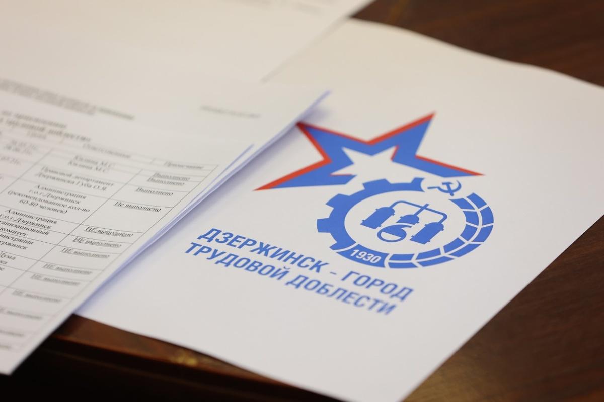 Стартовала кампания по присвоению Дзержинску почетного звания «Город трудовой доблести» - фото 1