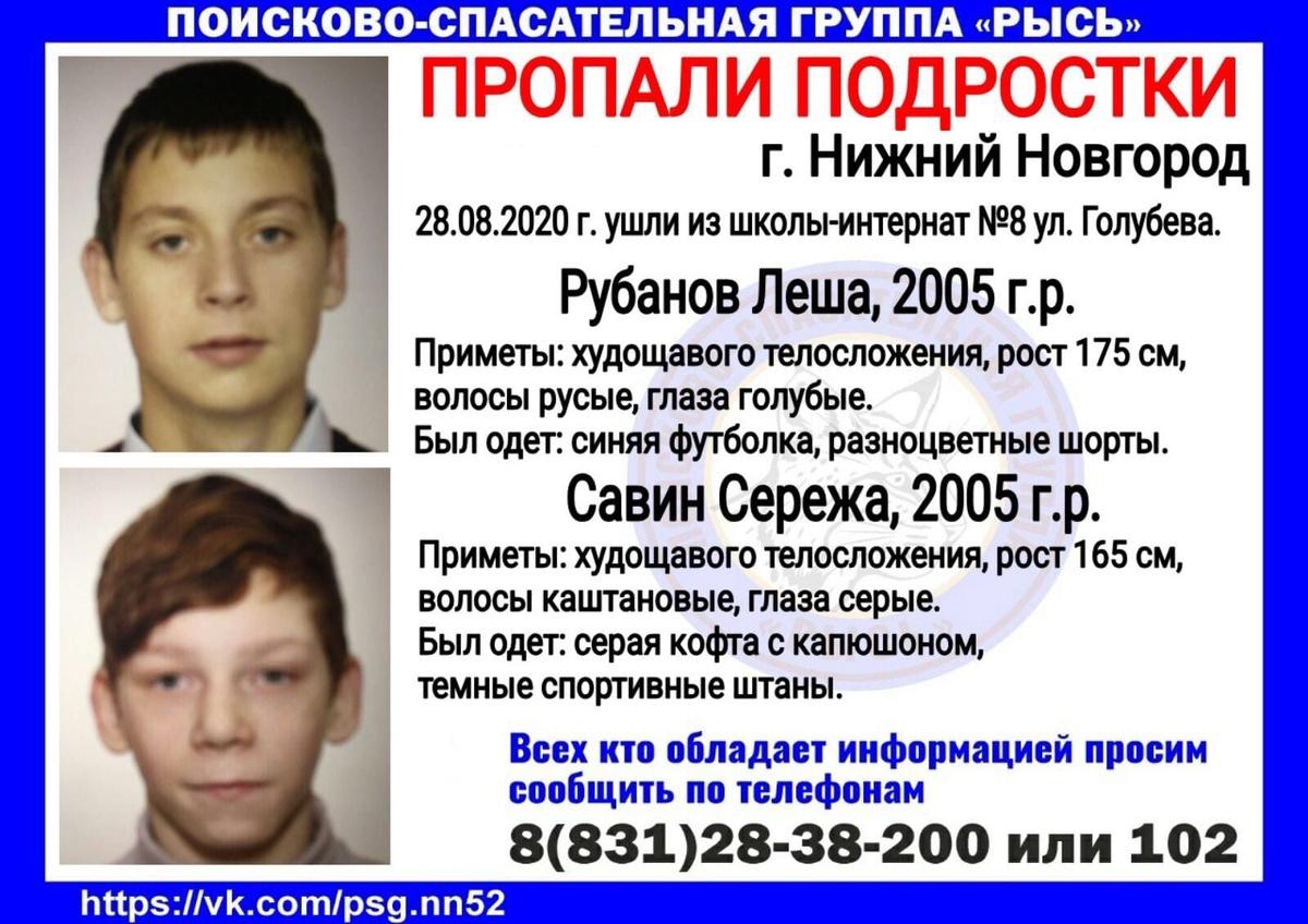 Двое детей сбежали из школы-интерната в Нижнем Новгороде - фото 1