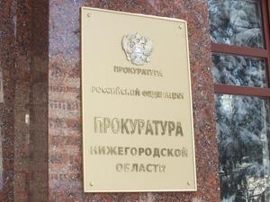 Прокуратура проконсультирует нижегородских дольщиков