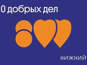 Единая платформа для благотворительных акций появилась в Нижегородской области