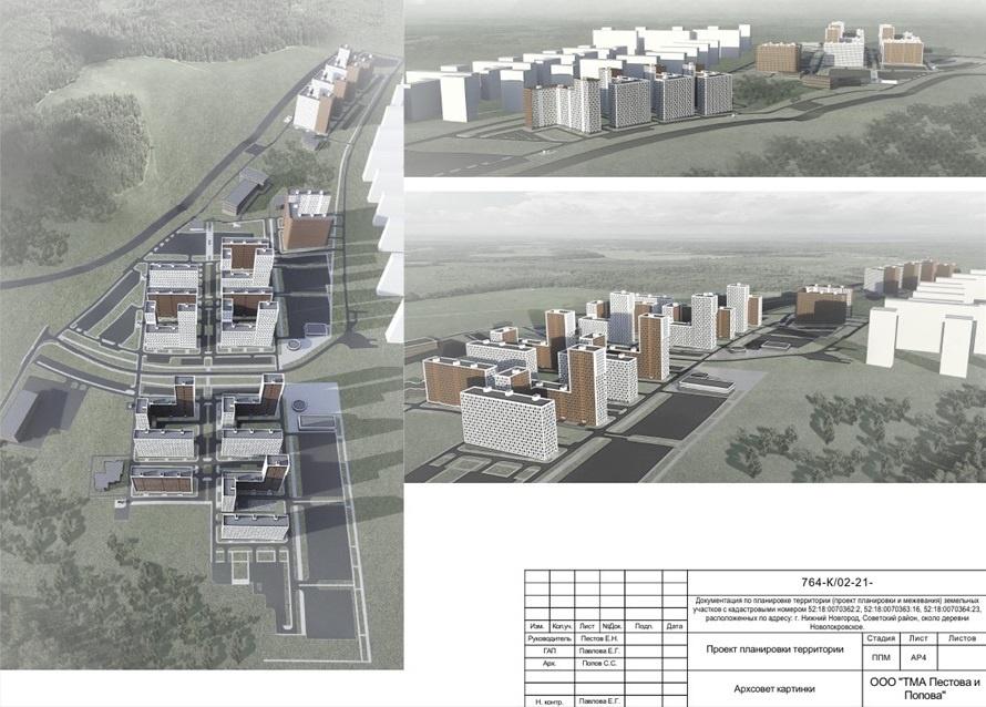 Проект микрорайона «Южный» в Кузнечихе доработают - фото 1