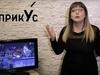 Нижегородская «училка» раскритиковала Урганта и Дорна за безграмотность