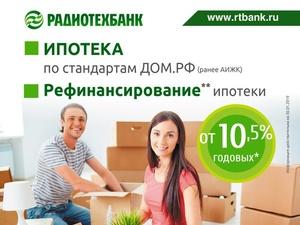 РАДИОТЕХБАНК изменил ставки по ипотеке