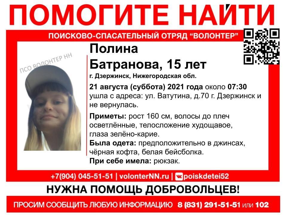 15-летняя девушка пропала в Дзержинске - фото 1