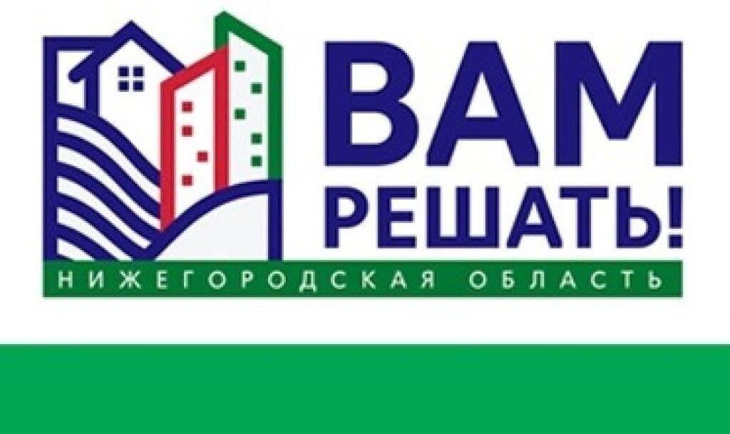 Прием заявок на проект «Вам решать!» начался в Дзержинске - фото 1