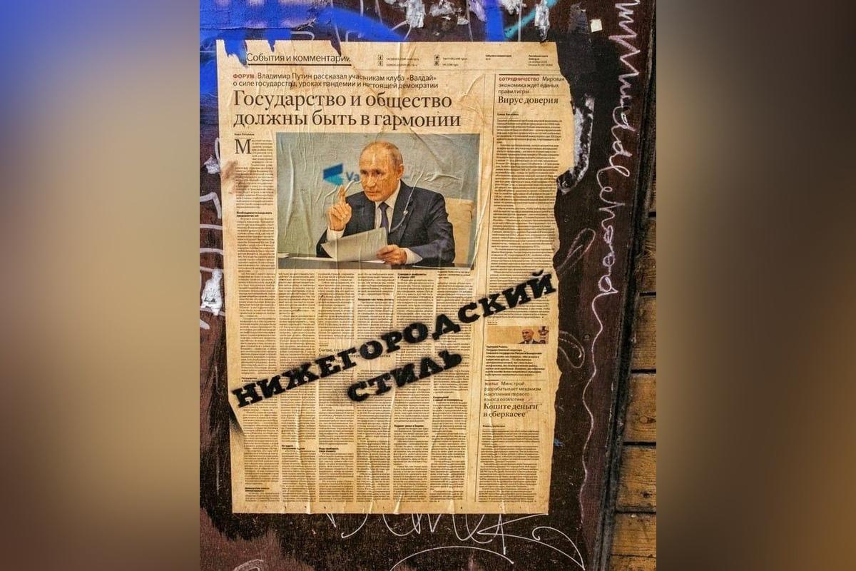Стрит-арт с Путиным появился в центре Нижнего Новгорода - фото 1
