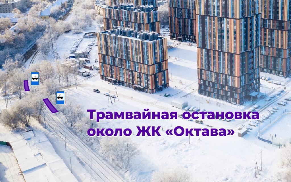 Остановка может появиться у ЖК «Октава» в Ленинском районе - фото 1