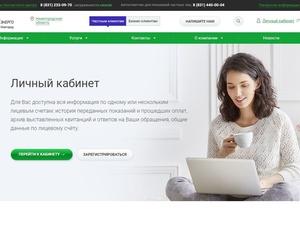 ПАО «ТНС энерго НН» дарит денежные призы за пользование электронными квитанциями