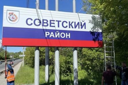 Въездные стелы в Советский район отремонтировали к 800-летию Нижнего Новгорода
