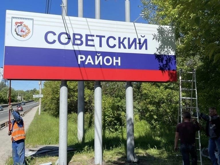 Въездные стелы в Советский район отремонтировали  к 800-летию Нижнего Новгорода - фото 1