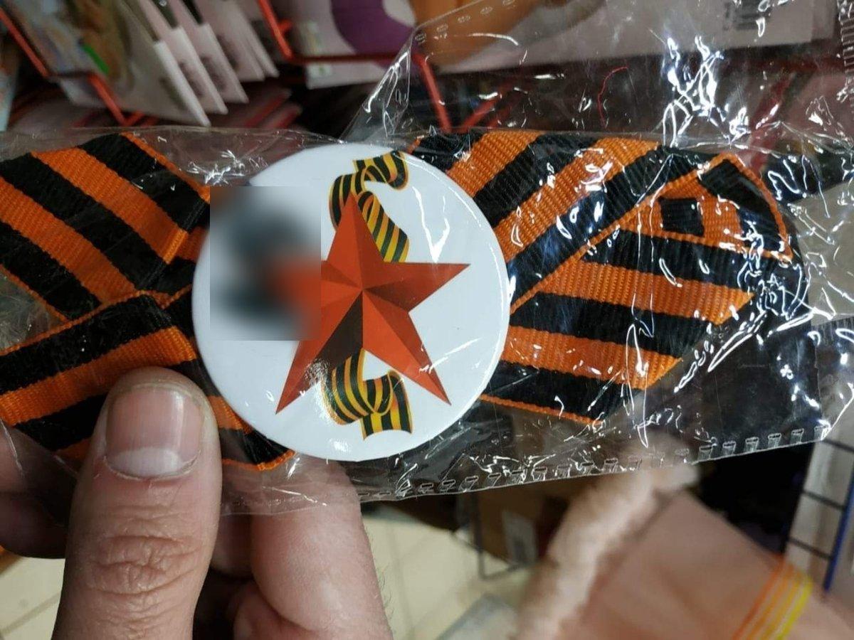 Нижегородцам предложили купить георгиевские ленты со свастикой - фото 1