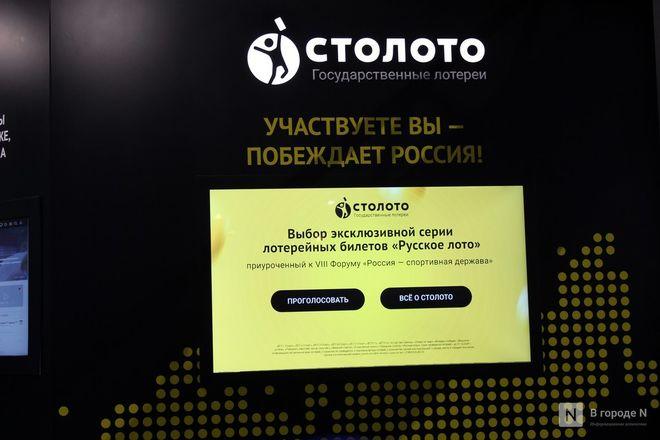 Олимпийские чемпионы выбрали новый дизайн лотерейных билетов в Нижнем Новгороде - фото 21